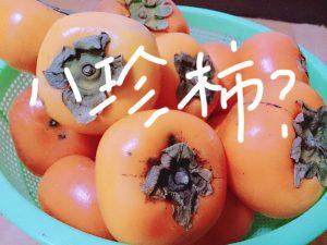 おけさ柿,八珍柿